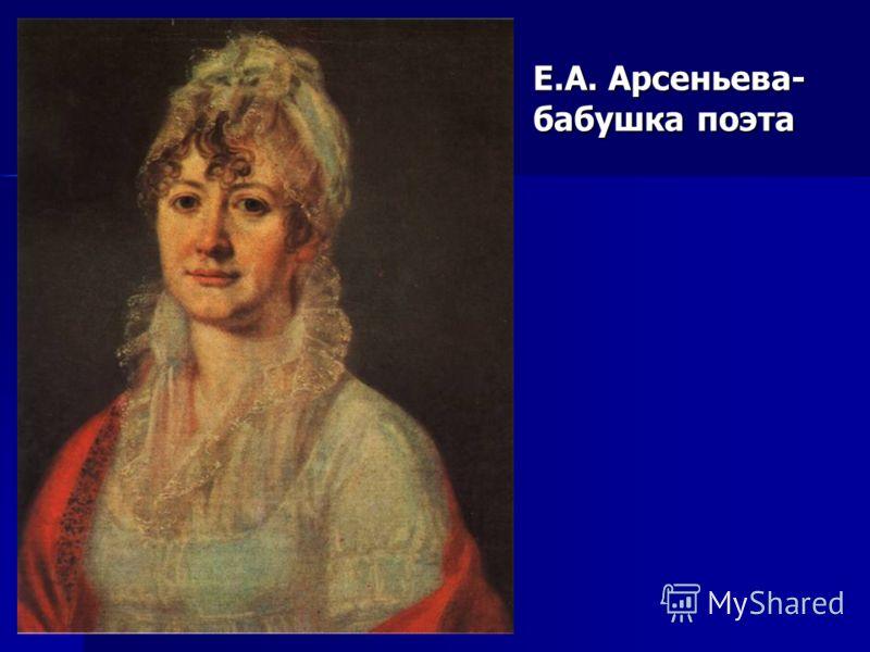М.М. Лермонтова- мать поэта