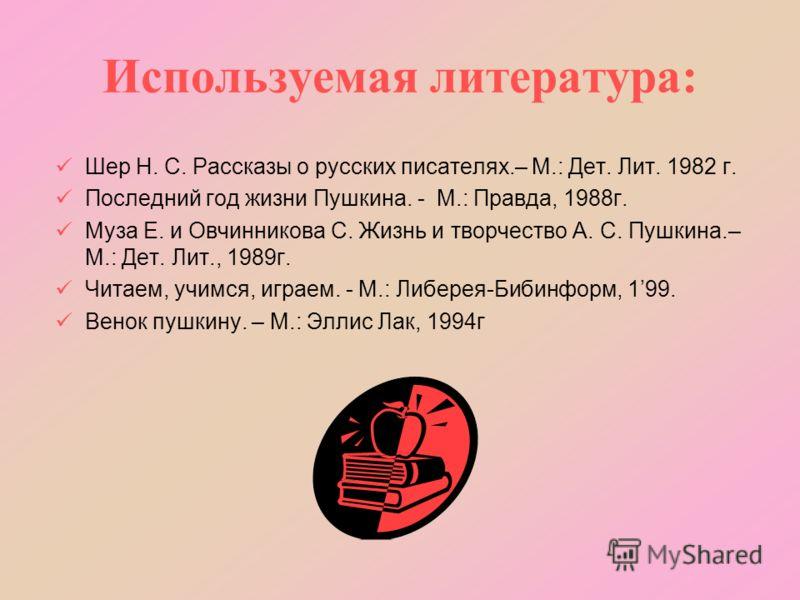 Памятник А. С. Пушкину в Москве « Я памятник воздвиг себе нерукотворный…» Незадолго до смерти Пушкин написал стихотворение, которое стало поэтическим итогом его творчества, завещанием к великим потомкам – к нам: Я памятник себе воздвиг нерукотворный,