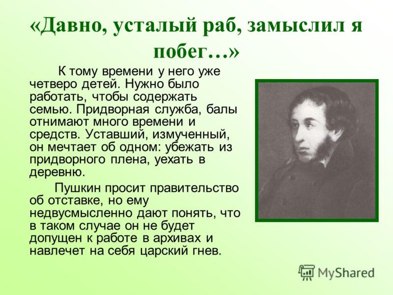 « Наградили!.. Пушкин камер… Юнкер в тридцать два!» В конце 1833 года Пушкину было «пожаловано» придворное звание камер-юнкера, которое обычно давалось совсем молодым людям. Пушкин прекрасно понимал унизительный смысл этого императорского жеста: царь