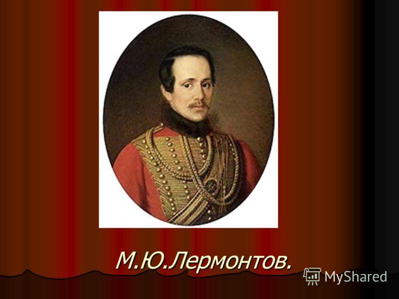 М.Ю.Лермонтов.