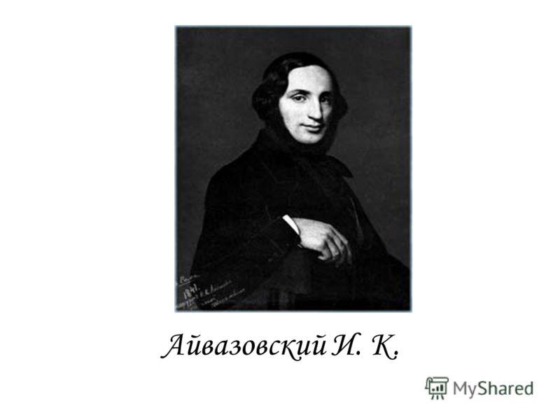 Айвазовский И. К.