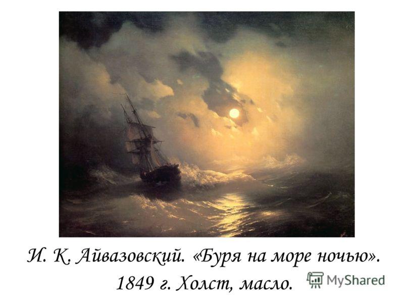 И. К. Айвазовский. «Буря на море ночью». 1849 г. Холст, масло.