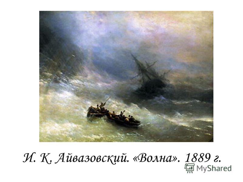 И. К. Айвазовский. «Волна». 1889 г.
