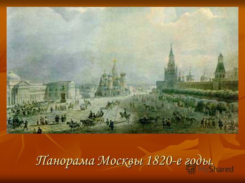 Панорама Москвы 1820-е годы.