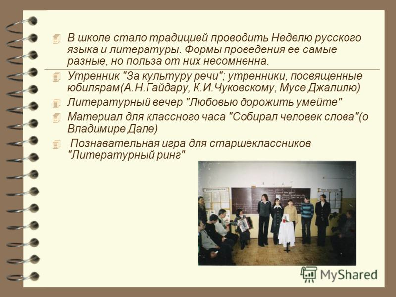 4 В школе стало традицией проводить Неделю русского языка и литературы. Формы проведения ее самые разные, но польза от них несомненна. 4 Утренник