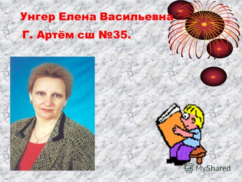 Унгер Елена Васильевна Г. Артём сш 35.