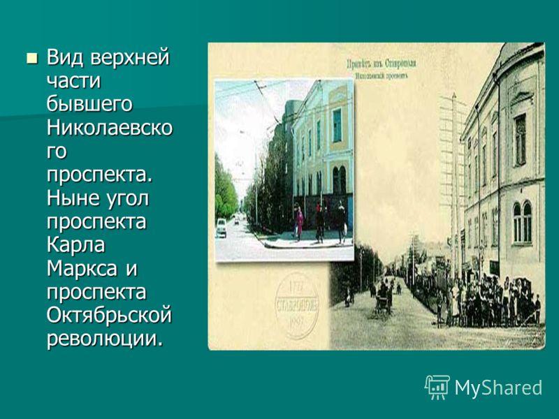 Вид верхней части бывшего Николаевско го проспекта. Ныне угол проспекта Карла Маркса и проспекта Октябрьской революции.