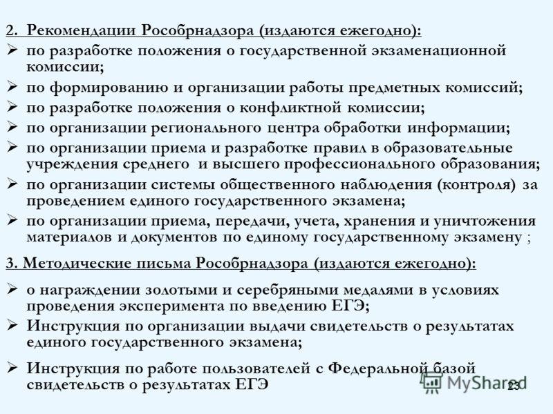 23 2.Рекомендации Рособрнадзора (издаются ежегодно): по разработке положения о государственной экзаменационной комиссии; по формированию и организации работы предметных комиссий; по разработке положения о конфликтной комиссии; по организации регионал