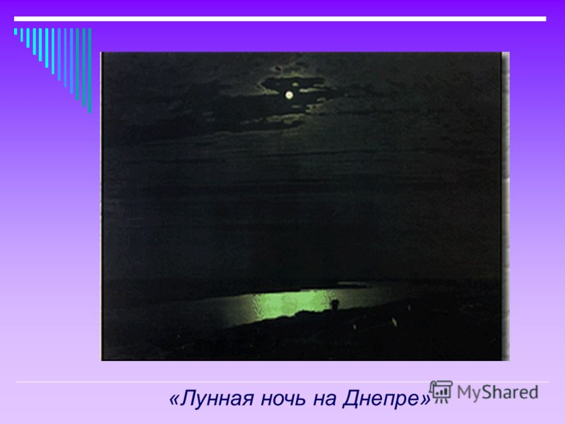 «Лунная ночь на Днепре»
