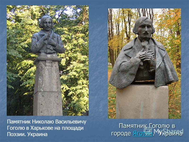 Памятник Гоголю в городе Яготин. Украина Яготин Памятник Николаю Васильевичу Гоголю в Харькове на площади Поэзии. Украина