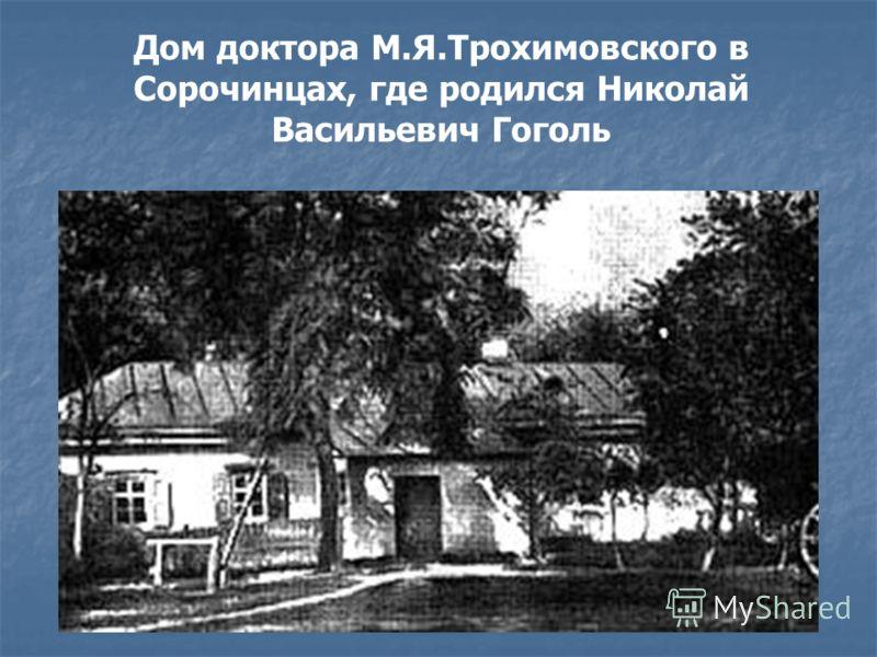 Дом доктора М.Я.Трохимовского в Сорочинцах, где родился Николай Васильевич Гоголь