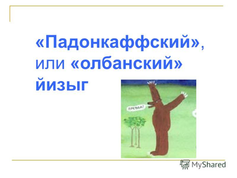 «Падонкаффский», или «олбанский» йизыг