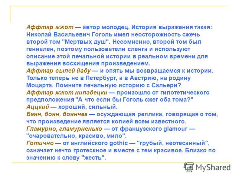 Аффтар жжот автор молодец. История выражения такая: Николай Васильевич Гоголь имел неосторожность сжечь второй том