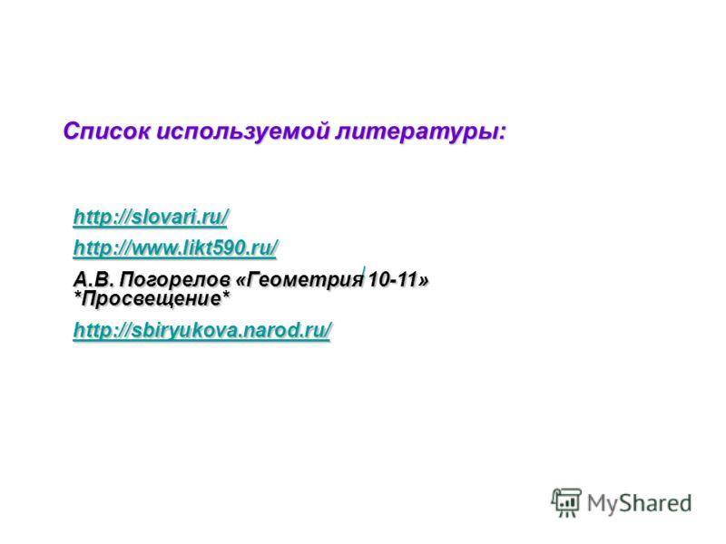 llll http://slovari.ru/ http://www.likt590.ru/ А.В. Погорелов «Геометрия 10-11» *Просвещение* http://sbiryukova.narod.ru/ Список используемой литературы: