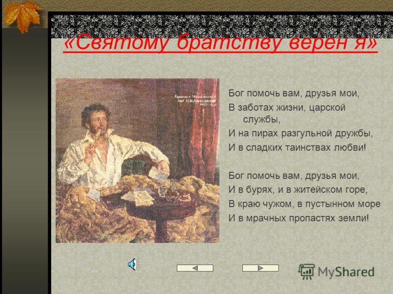 Уроки Пушкина: - духовная свобода; - дружба,дружба - вера в человека, - любовь,любовь - благородство, - верность,верность - надежда,надежда - оптимизмоптимизм