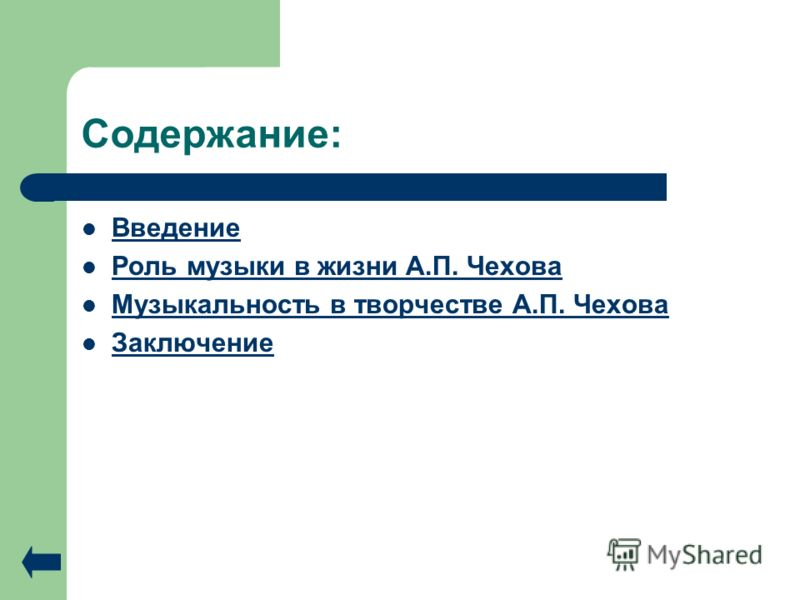 Содержание: Введение Роль музыки в жизни А.П. Чехова Музыкальность в творчестве А.П. Чехова Заключение
