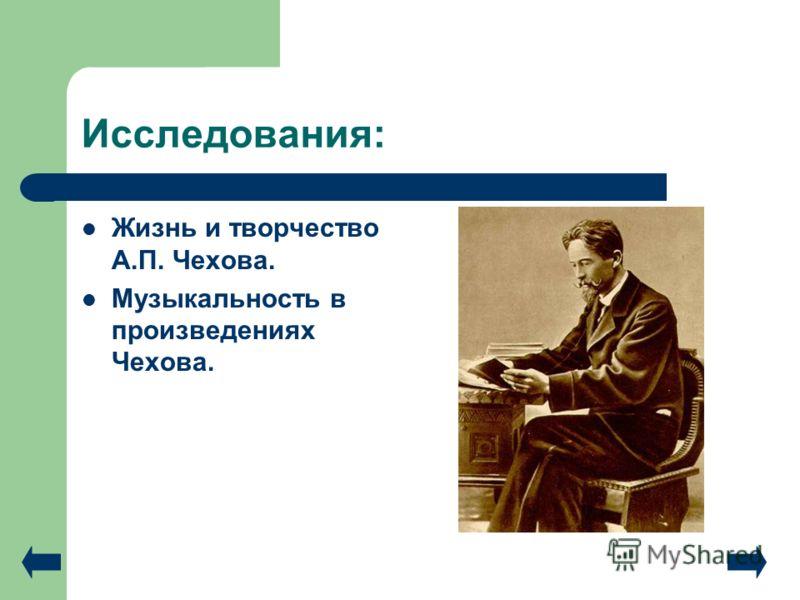Исследования: Жизнь и творчество А.П. Чехова. Музыкальность в произведениях Чехова.