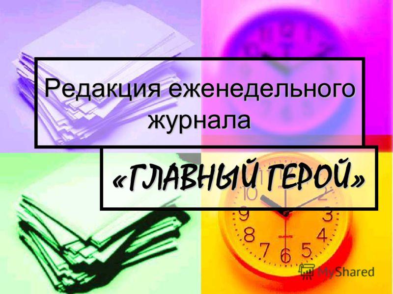 Редакция еженедельного журнала «ГЛАВНЫЙ ГЕРОЙ»