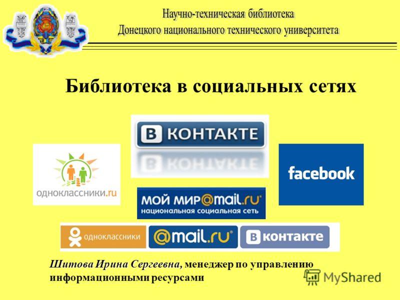 В Украине создали еще одну новую социальную сеть
