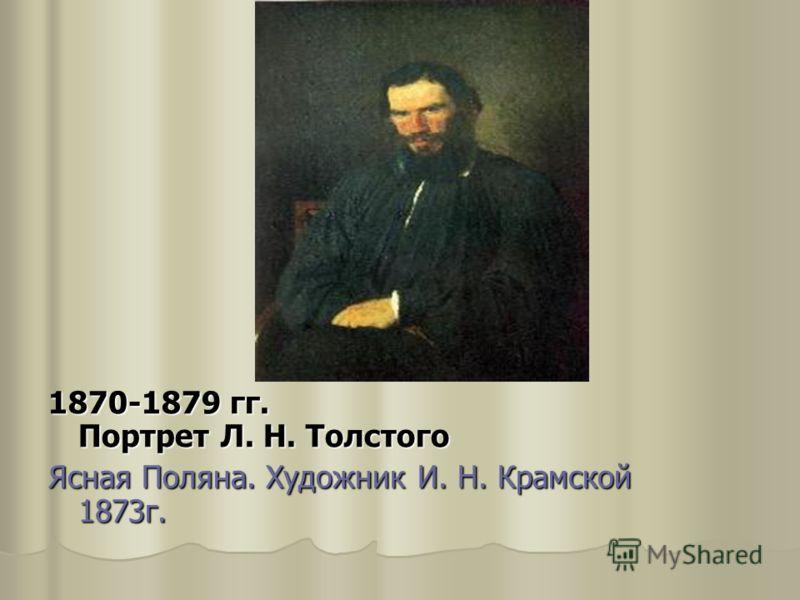1870-1879 гг. Портрет Л. Н. Толстого Ясная Поляна. Художник И. Н. Крамской 1873г.