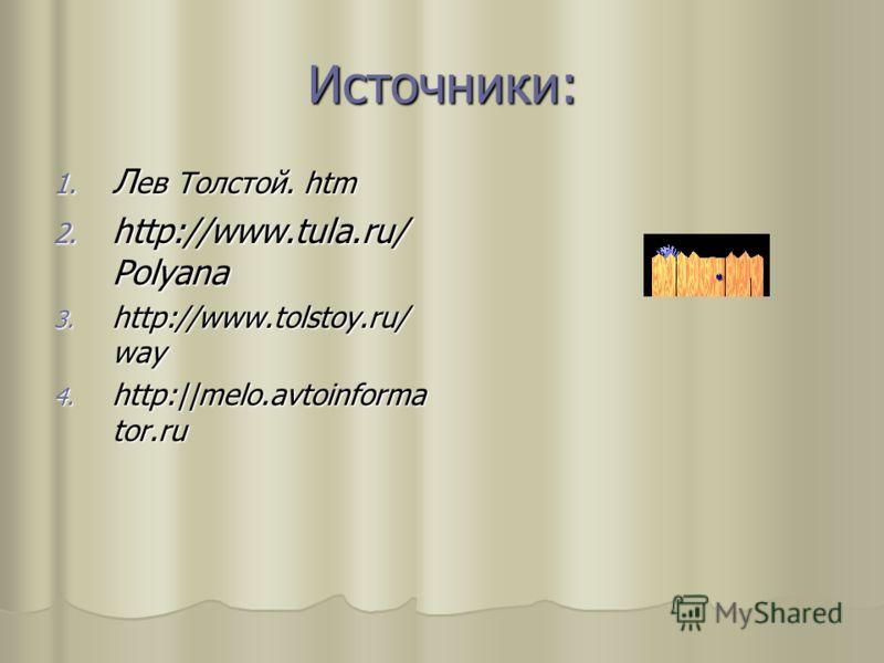 Источники: 1. Л ев Толстой. htm 2. h ttp://www.tula.ru/ Polyana 3. h ttp://www.tolstoy.ru/ way 4. h ttp:||melo.avtoinforma tor.ru