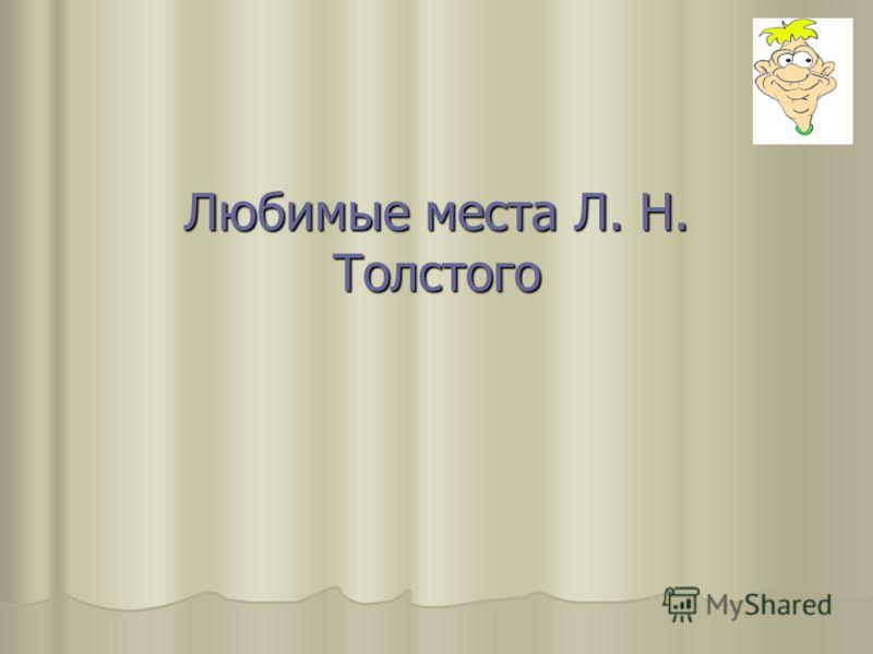 Любимые места Л. Н. Толстого