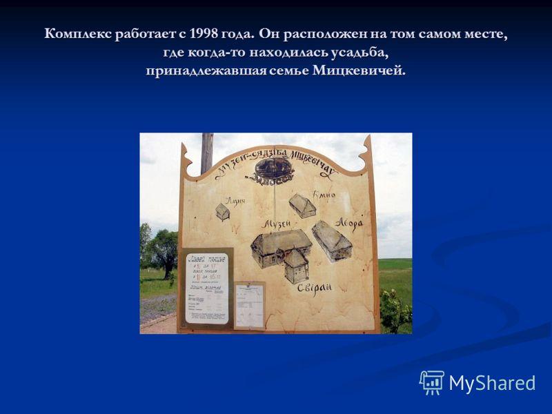 Комплекс работает с 1998 года. Он расположен на том самом месте, где когда-то находилась усадьба, принадлежавшая семье Мицкевичей.