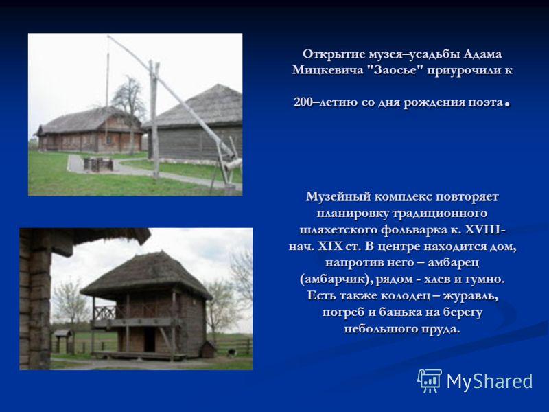 Открытие музея–усадьбы Адама Мицкевича