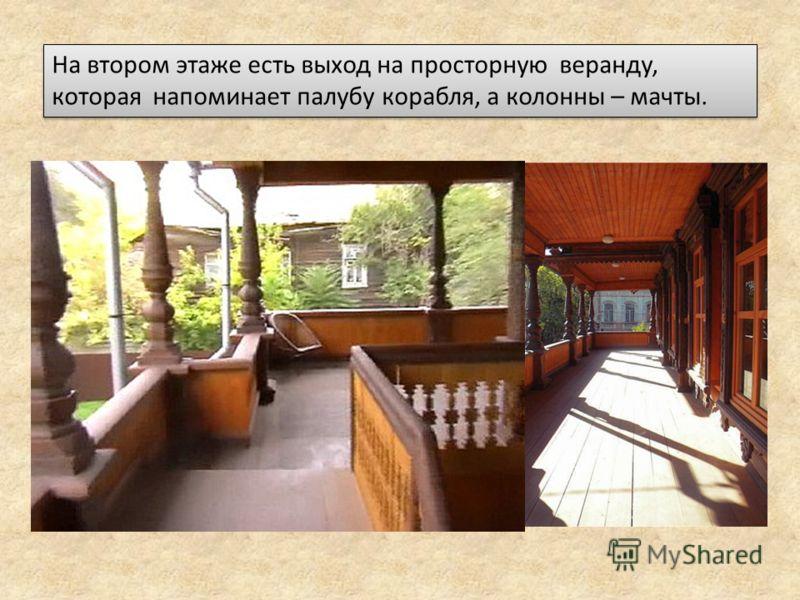 . На втором этаже есть выход на просторную веранду, которая напоминает палубу корабля, а колонны – мачты.
