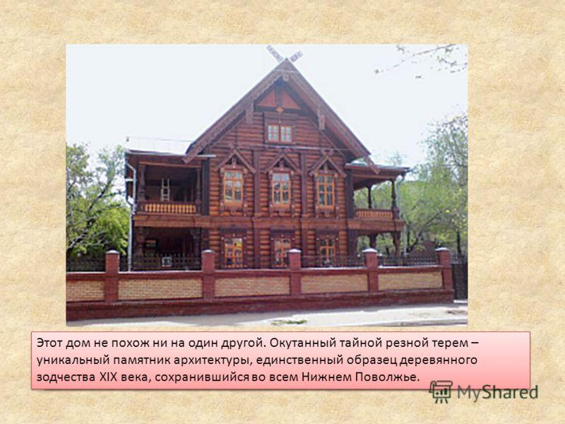 Но есть в Астрахани и такое чудо архитектуры, которое стоит особняком даже на фоне подобных необычных сооружений. Этот дом не похож ни на один другой. Окутанный тайной резной терем – уникальный памятник архитектуры, единственный образец деревянного з