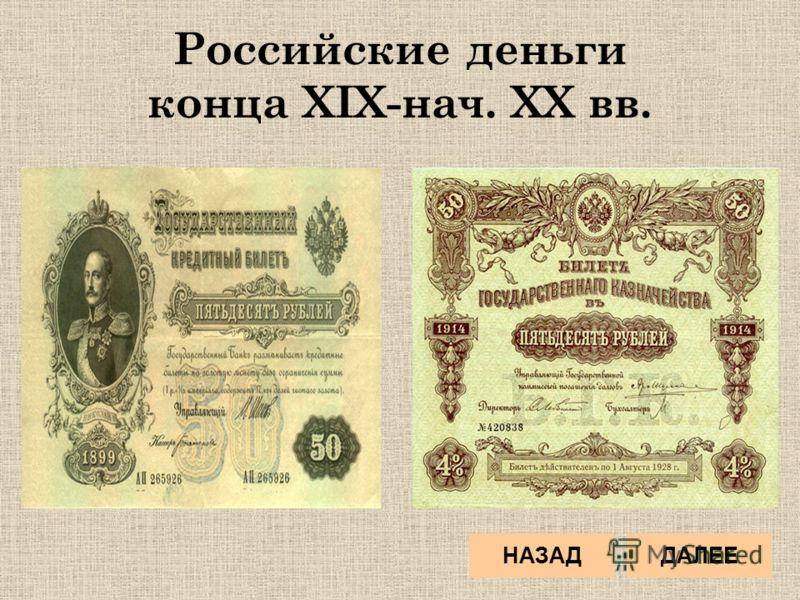 Российские деньги конца XIX-нач. XX вв. ДАЛЕЕНАЗАД