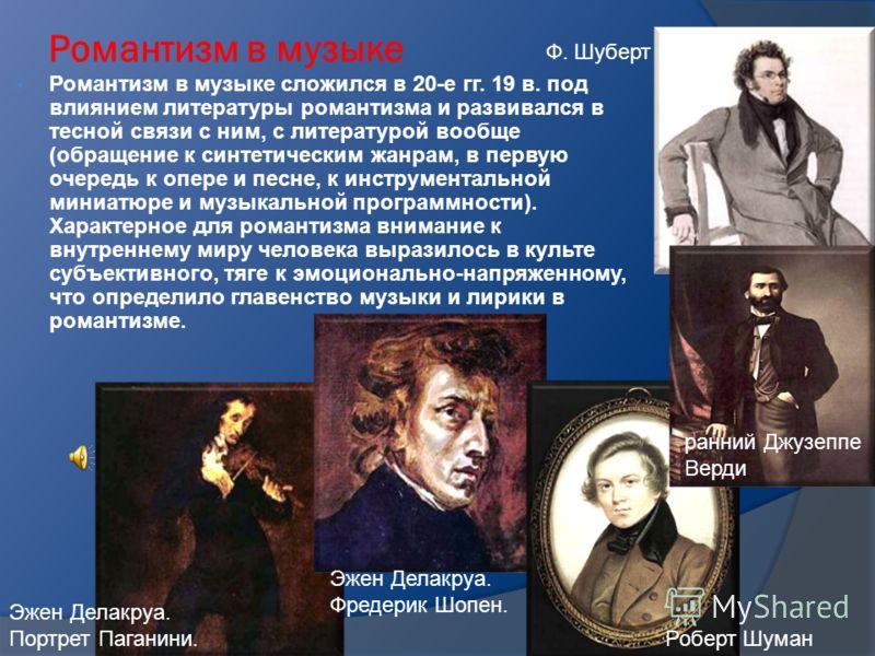 Романтизм в музыке Романтизм в музыке сложился в 20-е гг. 19 в. под влиянием литературы романтизма и развивался в тесной связи с ним, с литературой вообще (обращение к синтетическим жанрам, в первую очередь к опере и песне, к инструментальной миниатю