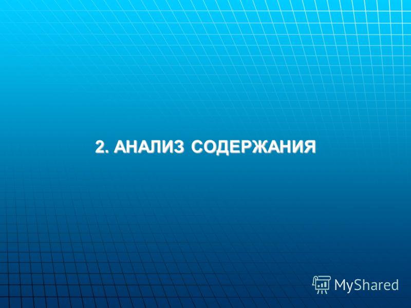 2. АНАЛИЗ СОДЕРЖАНИЯ