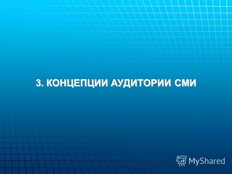 3. КОНЦЕПЦИИ АУДИТОРИИ СМИ