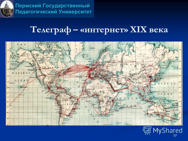 17 Телеграф – «интернет» XIX века