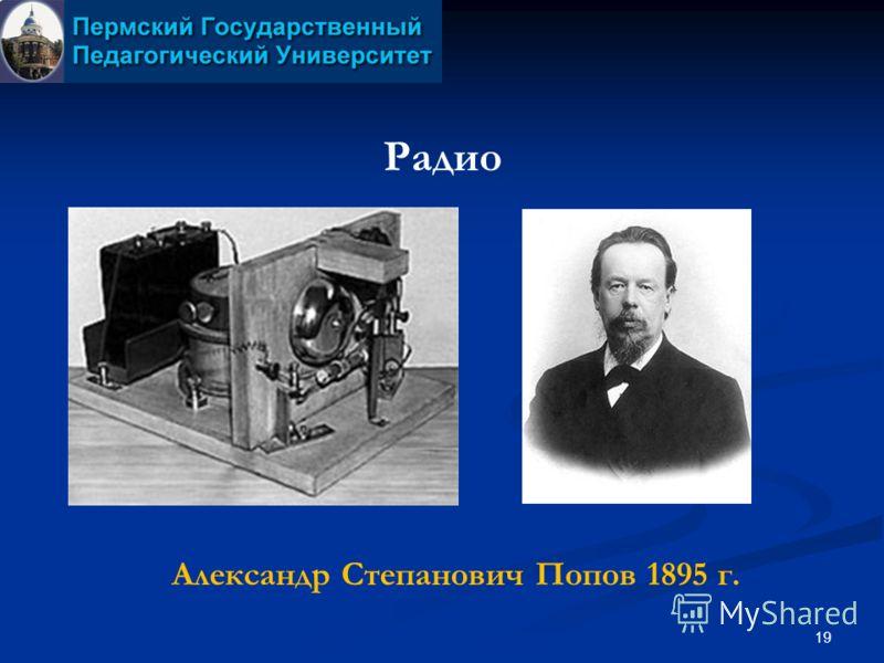 19 Радио Александр Степанович Попов 1895 г.