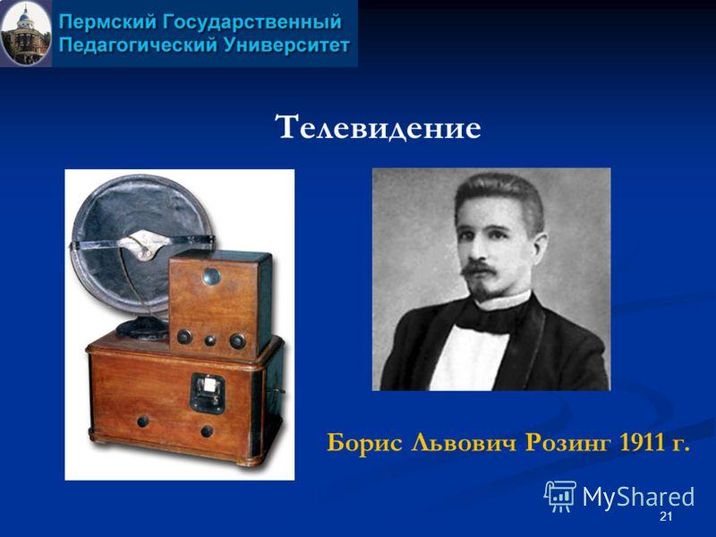 21 Телевидение Борис Львович Розинг 1911 г.