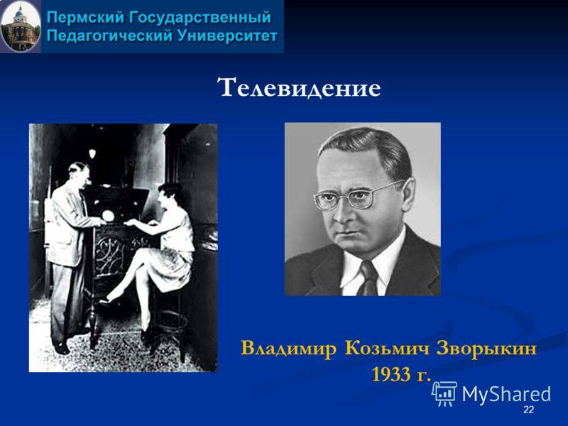 22 Телевидение Владимир Козьмич Зворыкин 1933 г.