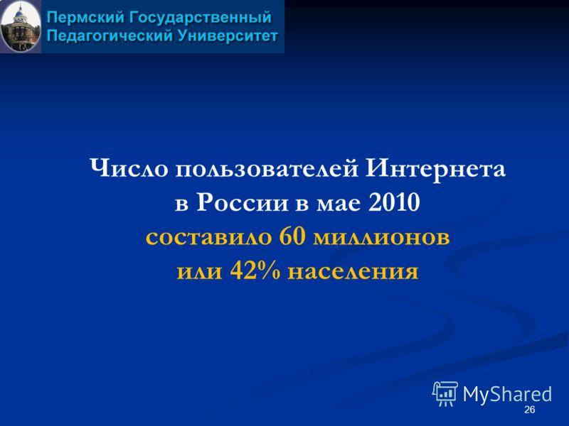 26 Число пользователей Интернета в России в мае 2010 составило 60 миллионов или 42% населения