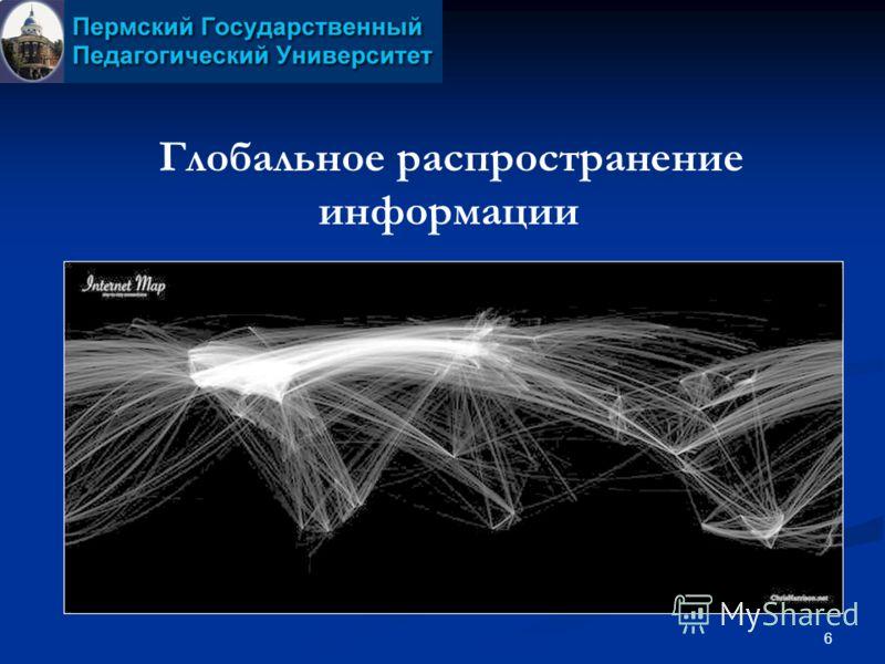 6 Глобальное распространение информации