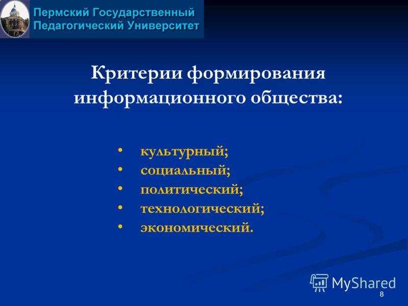 8 Критерии формирования информационного общества: культурный; социальный; политический; технологический; экономический.