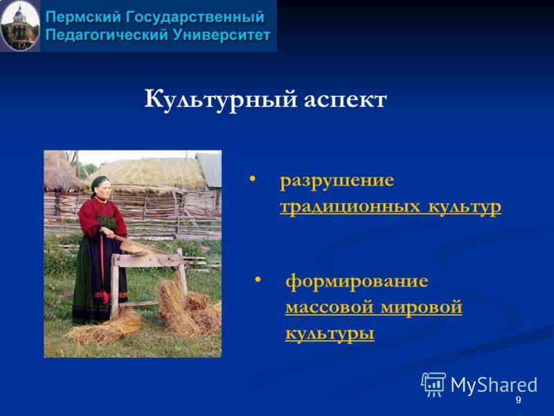 9 Культурный аспект разрушение традиционных культур формирование массовой мировой культуры