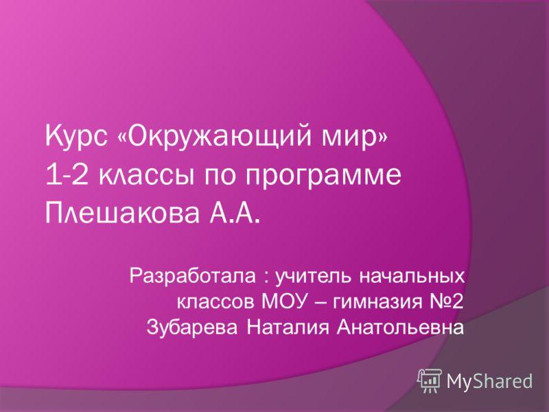 Разработала : учитель начальных классов МОУ – гимназия 2 Зубарева Наталия Анатольевна