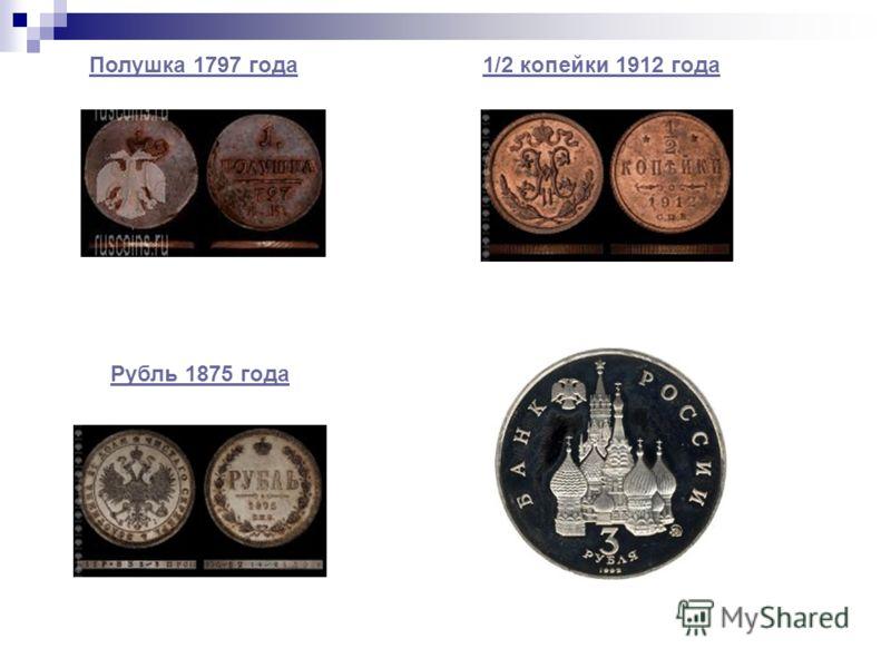 Полушка 1797 года1/2 копейки 1912 года Рубль 1875 года