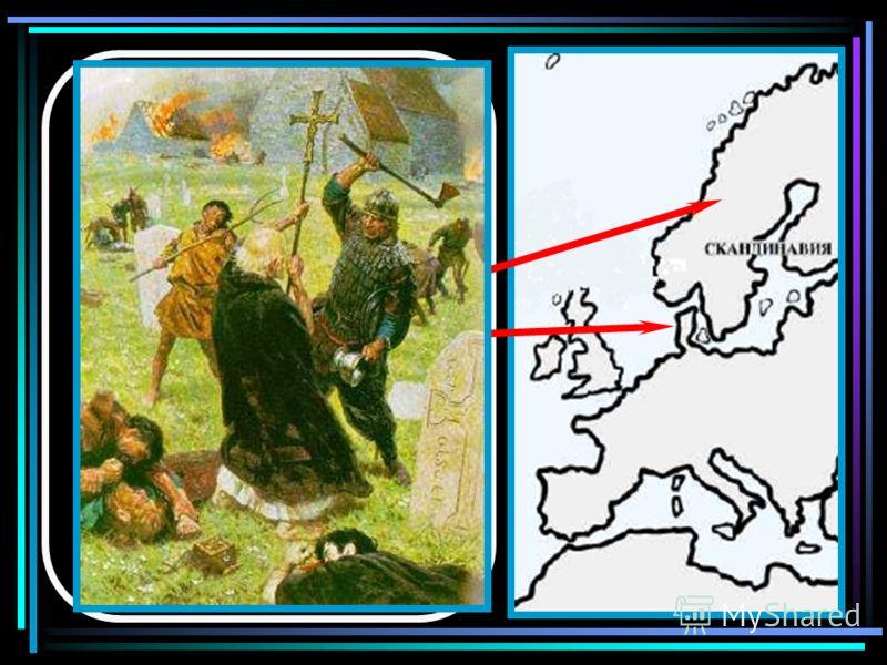 Викинги – морские разбойники, жители Скандинавии и Дании, совершавшие в IX- XI веках набеги на страны Европы.