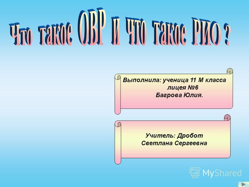 Выполнила: ученица 11 М класса лицея 6 Багрова Юлия. Учитель: Дробот Светлана Сергеевна