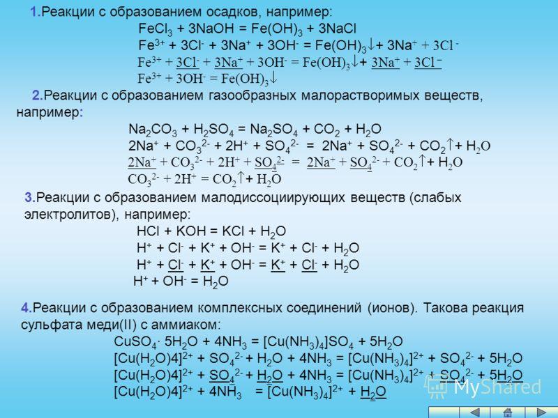 1.Реакции с образованием осадков, например: FeCl 3 + 3NaOH = Fe(OH) 3 + 3NaCl Fe 3+ + 3Cl - + 3Na + + 3OH - = Fe(OH) 3 + 3Na + + 3Cl - Fe 3+ + 3Cl - + 3Na + + 3OH - = Fe(OH) 3 + 3Na + + 3Cl – Fe 3+ + 3OH - = Fe(OH) 3 2.Реакции с образованием газообра