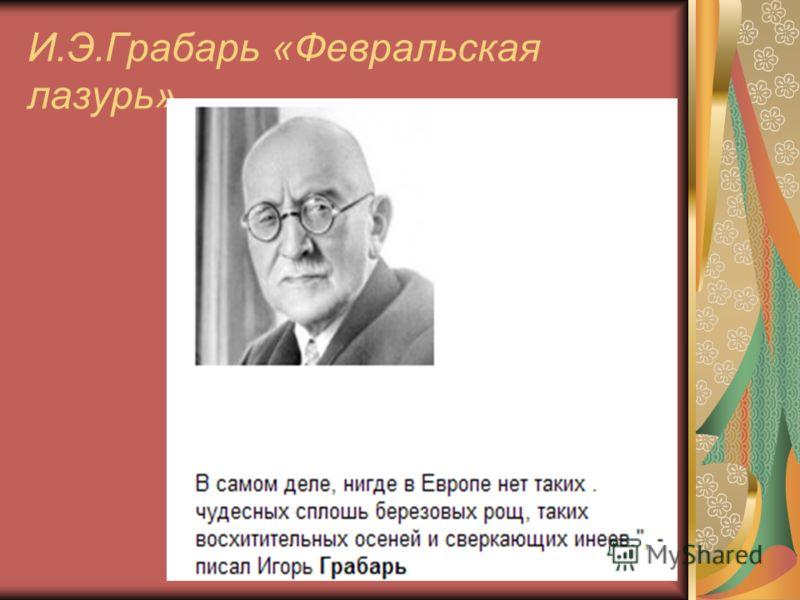 И.Э.Грабарь «Февральская лазурь»