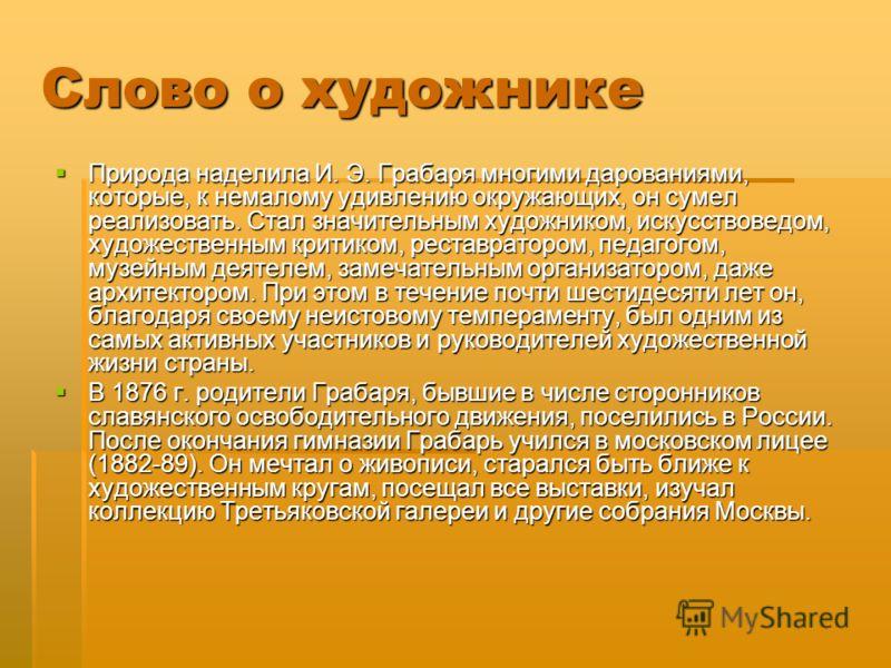 kurit-nayti-sochinenie-na-temu-fevralskaya-lazur-5-klass-reshebnik