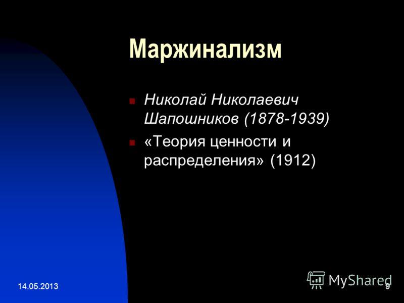 14.05.20139 Маржинализм Николай Николаевич Шапошников (1878-1939) «Теория ценности и распределения» (1912)